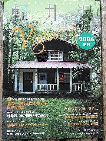 ヴォーリズ関連の書籍紹介~軽井沢ヴィネット_c0094541_10314782.jpg