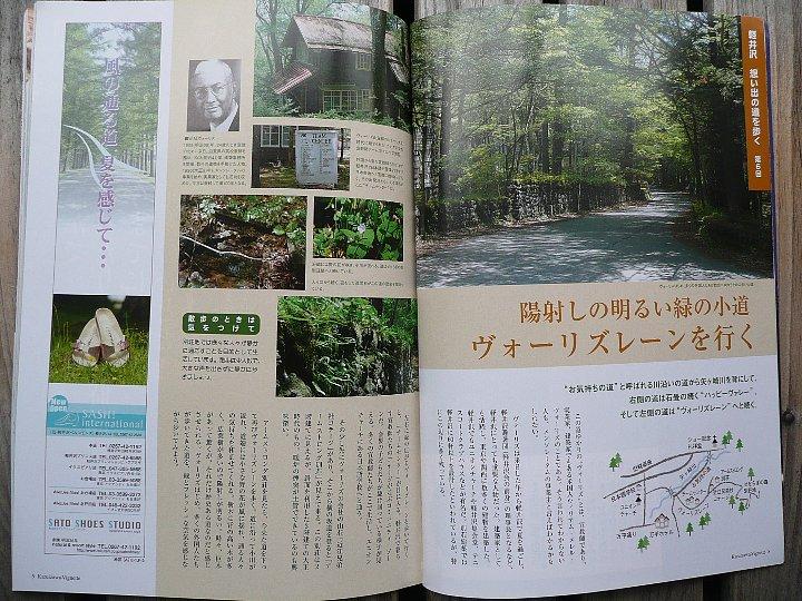 ヴォーリズ関連の書籍紹介~軽井沢ヴィネット_c0094541_10421396.jpg