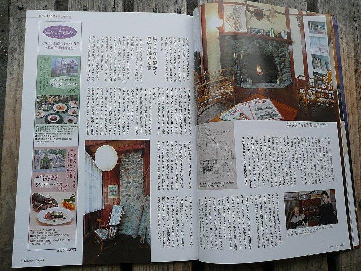 ヴォーリズ関連の書籍紹介~軽井沢ヴィネット_c0094541_10442494.jpg