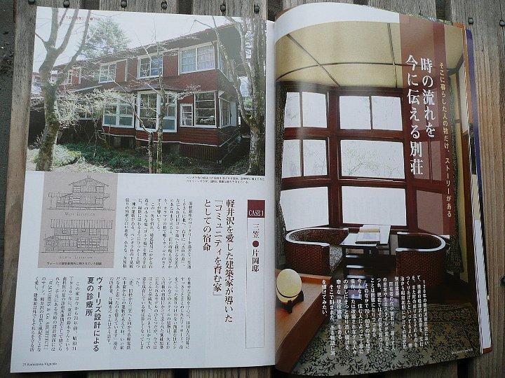 ヴォーリズ関連の書籍紹介~軽井沢ヴィネット_c0094541_1044432.jpg