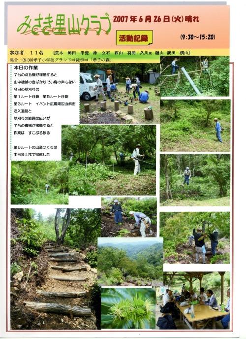 定例活動日:谷筋草刈り_c0108460_18355683.jpg