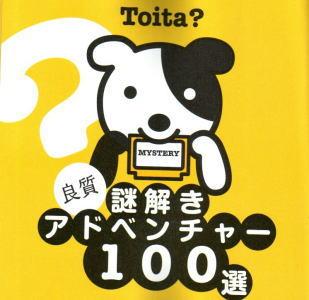 オトナファミに推理ゲーム100選が。_f0072176_2241725.jpg