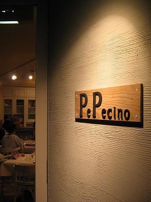 """""""創作パスタ""""と""""キッシュピザ""""・・・PePecino_c0001578_22171276.jpg"""