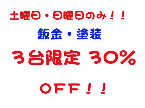 土曜日・日曜日のみ限定 3台 工賃30%OFFです!!_e0125990_1194438.jpg