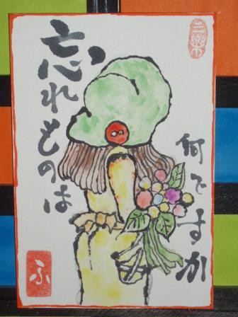 絵 手 紙 ( 陶 人 形 ) 99_b0104092_1234145.jpg