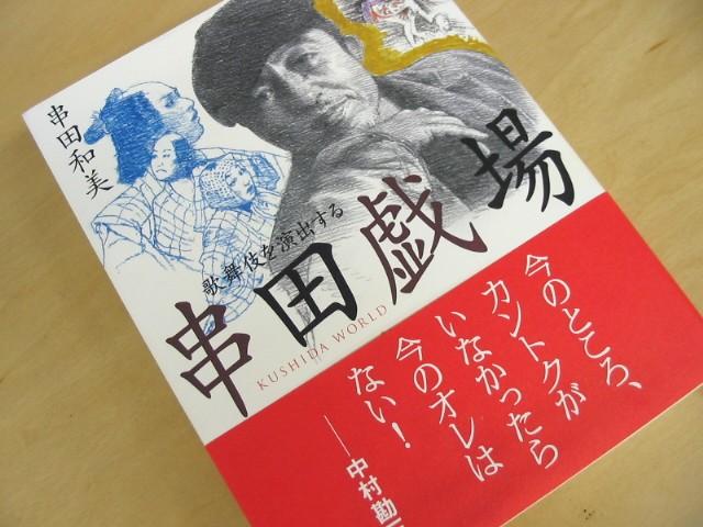 三人吉三_a0091095_1263041.jpg