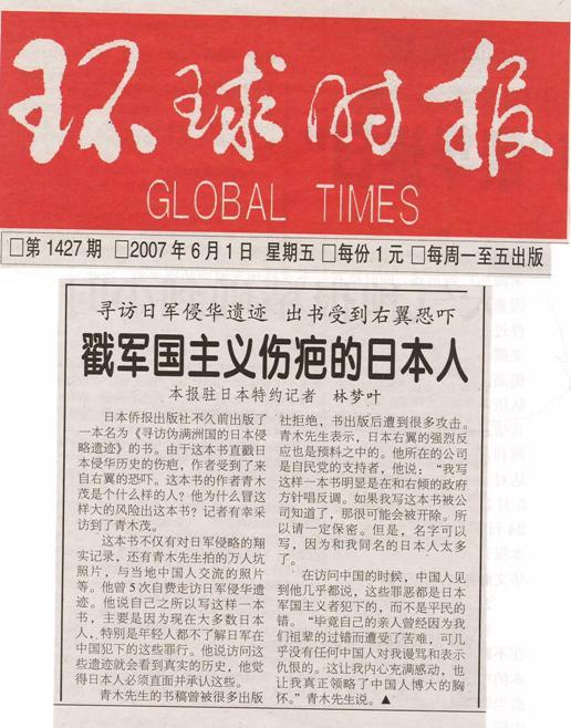 『偽満州国に日本侵略の跡を訪ねる』 環球時報に紹介された_d0027795_17524393.jpg