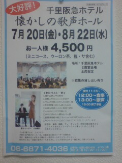千里阪急ホテル 歌声ホール_d0118021_21533920.jpg
