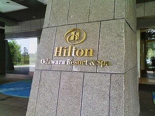 小田原ヒルトンに行きました_b0011352_220353.jpg