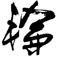 b0075826_19342321.jpg