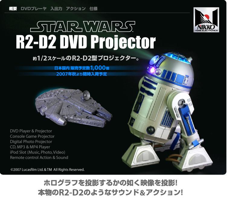 DVDプレーヤー兼プロジェクター_b0028732_2342270.jpg