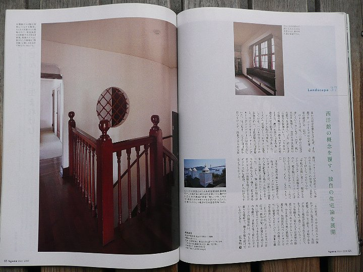 ヴォーリズ関連の書籍紹介~Agora_c0094541_1021456.jpg