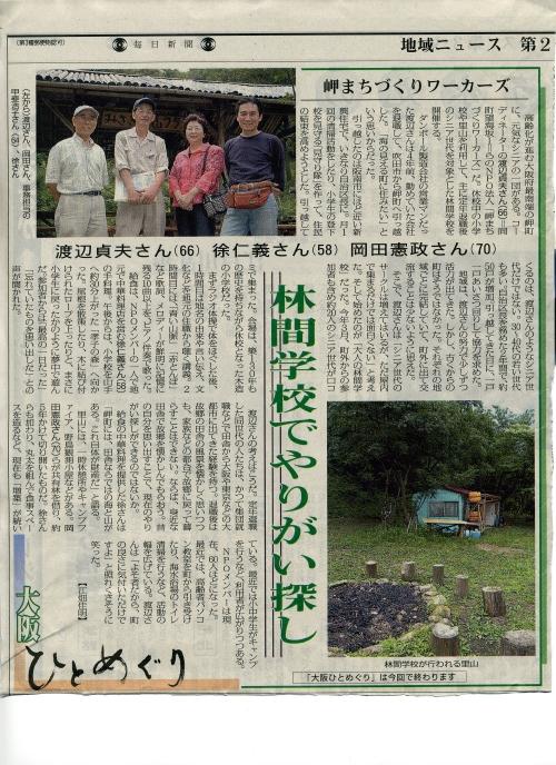 H19年6月 毎日新聞に「大人の林間学校」記事記載_c0108460_18221219.jpg