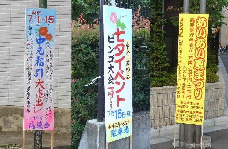 小川西町、商店街のイベント出揃う_f0059673_22152855.jpg