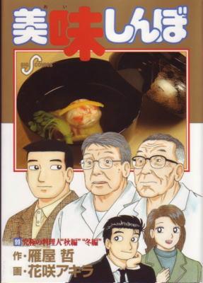美味しんぼ最新刊~大台に大手!~_f0072176_21141219.jpg
