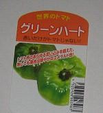 グリーントマト_a0089450_12365952.jpg