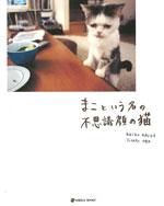 まこちゃん本、手に入れたよ〜。_a0028451_0284017.jpg