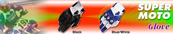 Super Moto Glove 再び_f0062361_21532051.jpg