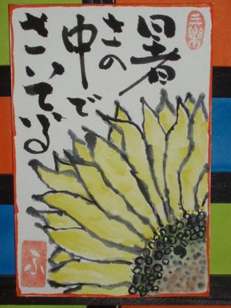 絵 手 紙 ( 向 日 葵 ) 101_b0104092_12445690.jpg