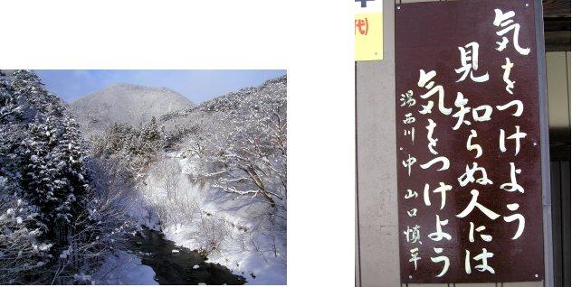 桐生・湯西川温泉編(4):鹿沼(04.2)_c0051620_11264051.jpg