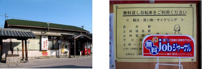 小幡・白井・桐生編(1):小幡(06.2)_c0051620_16165164.jpg
