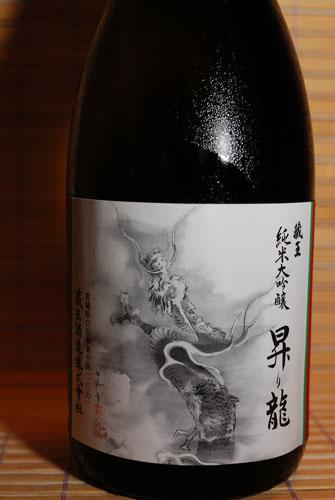 本日の晩酌は日本酒「昇り龍」!........ 肴はシャコとイカゲソかき揚げ!_d0069838_19453820.jpg