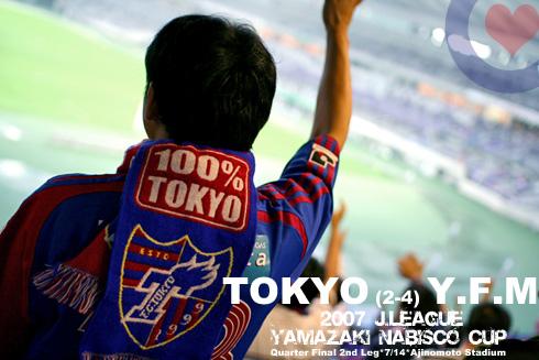 FC東京 vs Y.F.M ナビスコ2007