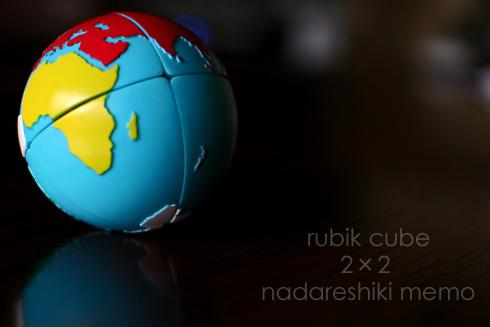 地球型ルービックキューブ