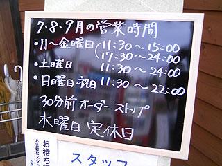 だんだん家@春日 夏期営業時間変更のお知らせ_f0080612_2239171.jpg