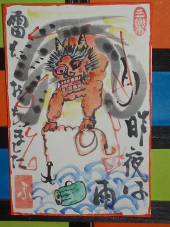 絵 手 紙 (かみなり 大津絵写し ) 102_b0104092_10553073.jpg