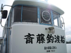 斎藤釣渡船と白地に黒で大きく書かれた操縦席の部分。