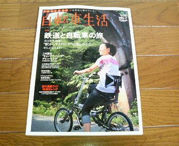 自転車生活 Vol.9_d0079440_23212890.jpg