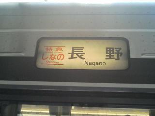 長野へGO!(前編)_e0013944_2324015.jpg