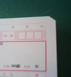 f0120851_22521.jpg