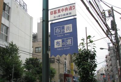 布を仕入れに東京へ_a0102486_952194.jpg