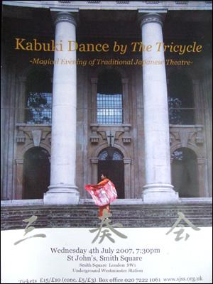 日舞とクラシック音楽のコラボレーション!_e0030586_2331052.jpg
