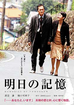 渡辺謙さん 「明日の記憶」_e0083922_5183794.jpg