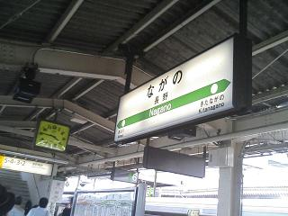 長野へGO!(前編)_e0013944_013841.jpg