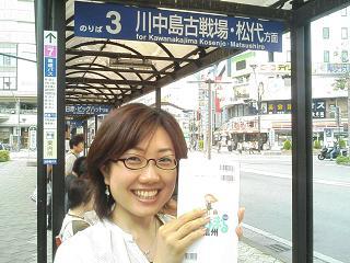 長野へGO!(前編)_e0013944_0871.jpg