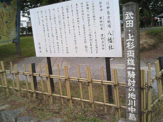 長野へGO!(後編)_e0013944_2311457.jpg