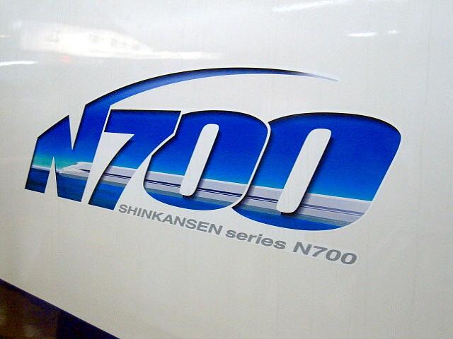 N700系デビューツアー(前編)_e0081247_064472.jpg