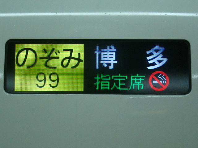 N700系デビューツアー(前編)_e0081247_073534.jpg