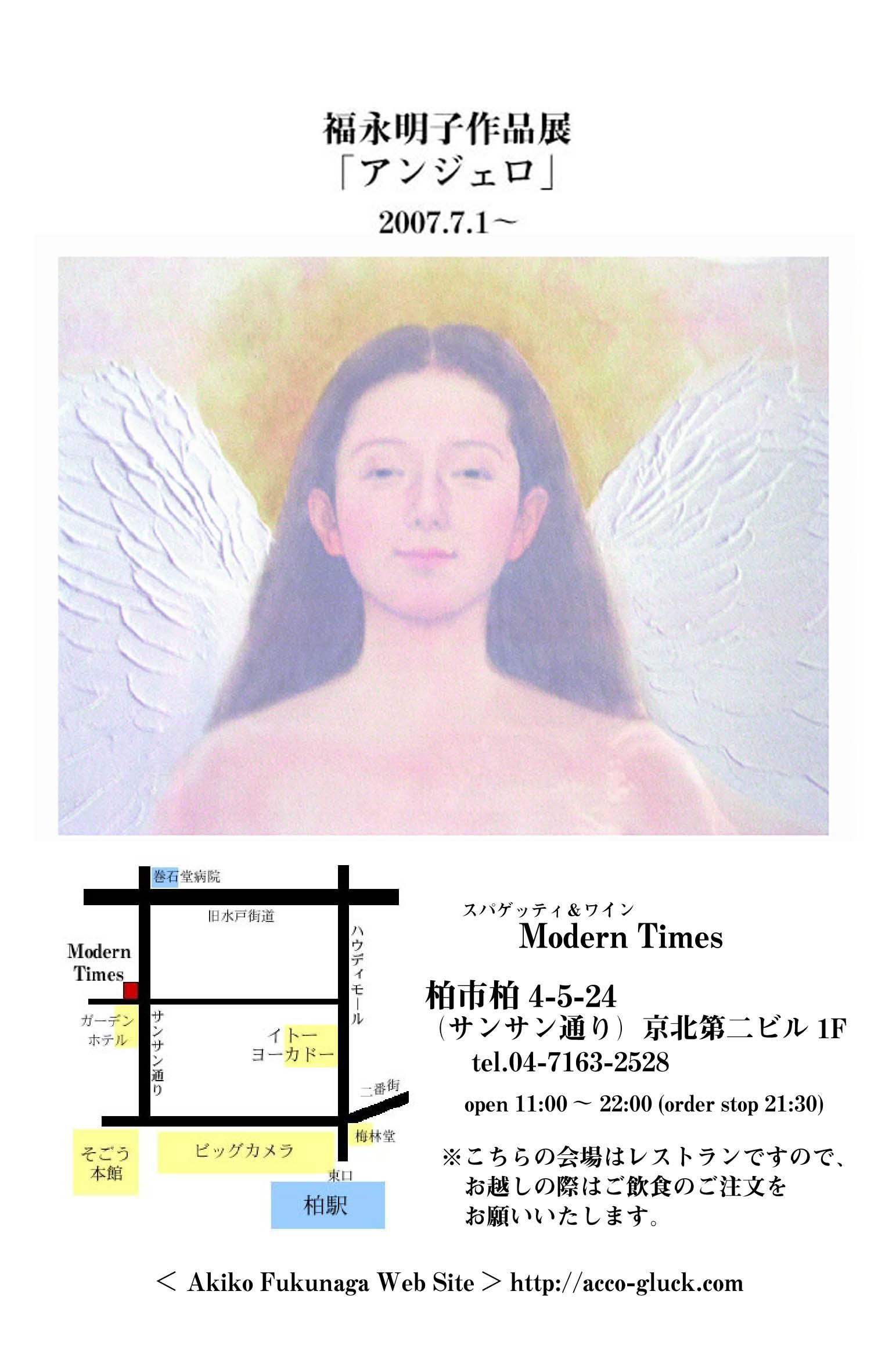 個展「アンジェロ」 始まりました_e0105782_4214837.jpg