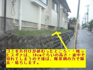 賃貸草刈と鍵交換_f0031037_14201477.jpg