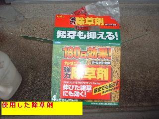 賃貸草刈と鍵交換_f0031037_1424247.jpg
