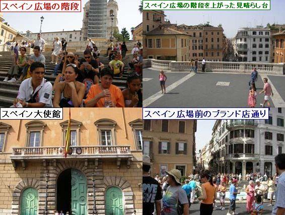 ローマの休日 スペイン広場 トレビの泉_a0084343_1841461.jpg