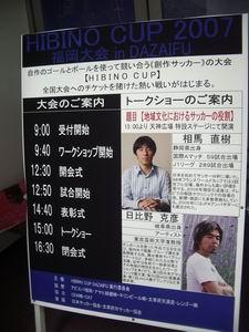HIBINO CUP 2007 福岡大会in太宰府_f0048597_23392133.jpg