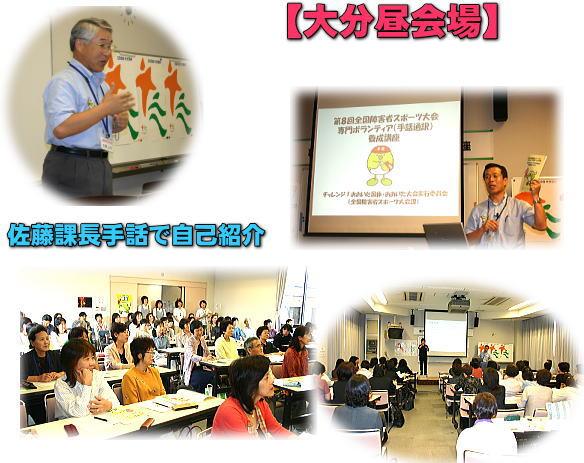 各地で手話通訳者養成講座開始!_d0070316_14113517.jpg