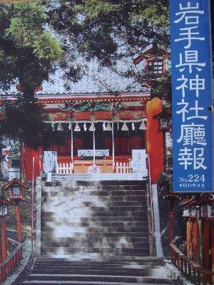 岩手県神社庁報_c0111229_17562478.jpg