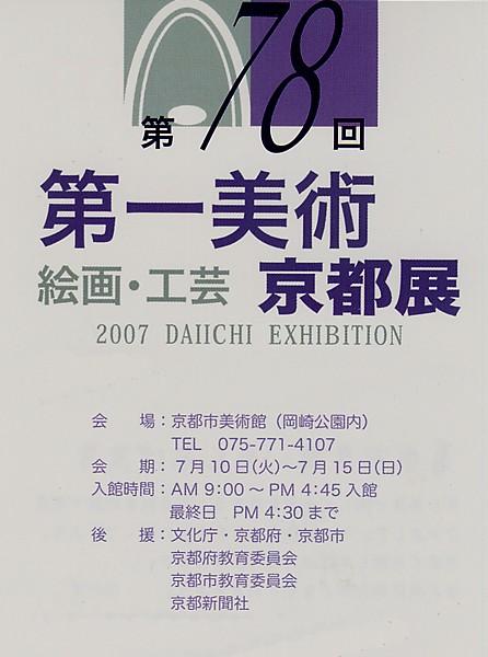 第78回第一美術京都展_a0064449_1972331.jpg